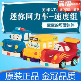 美国B.Toys比乐儿童玩具回力车速度组汽车模型