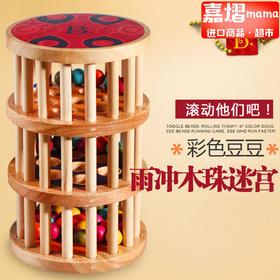 美国B.toys夏客铃雨冲木珠迷宫木质
