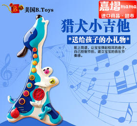 美国B.Toys正品 猎犬小狗吉他 可弹奏 婴幼儿童摇滚音乐启蒙玩具