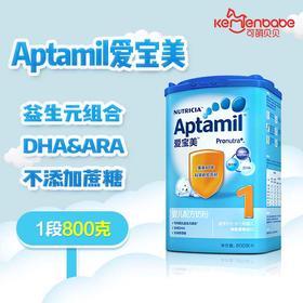 Aptamil爱宝美 爱他美1段婴儿配方奶粉 0-6个月 德国进口
