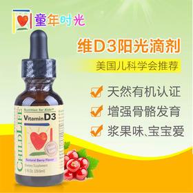 保税区发货 美国童年时光CHILDLIFE有机维生素D3滴剂 婴儿童D3 vd维D