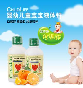 美国童年时光CHILDLIFE钙镁锌婴儿幼儿童补钙片宝宝补锌液体乳钙