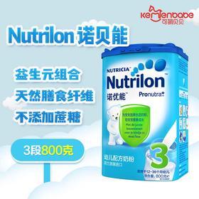 Nutrilon/诺优能 荷兰原装进口 幼儿配方奶粉3段 12-36个月 800g