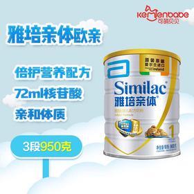Abbott/雅培亲体铂金版原罐进口婴幼儿奶粉1段900g