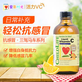 美国 ChildLife 童年时光 儿童维生素C/VC补充液