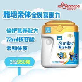 雅培奶粉亲体3段950g进口奶源婴幼儿奶粉1-3岁