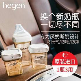新加坡Hegen 婴儿多功能PPSU奶瓶 150/240/330毫升