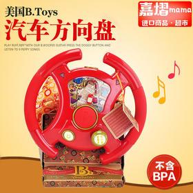 美国B.Toys汽车方向盘玩具 儿童动手游戏 模拟驾驶 辨别方位