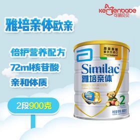 Abbott/雅培亲体铂金版原罐进口婴幼儿奶粉2段900g