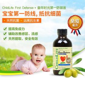 美国原装进口童年childlife第一防御液118.5ml时光提高抵抗力正品