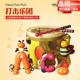 比乐B.Toys玩具正品砰砰打击乐团大鼓宝宝益智儿童音乐早教玩具