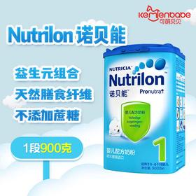 Nutrilon 荷兰 诺优能/诺贝能 婴儿配方奶粉1段 0-6个月 900g