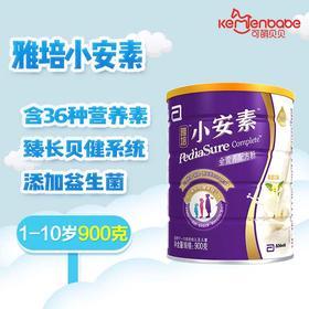 雅培金装小安素900g新加坡原罐进口牛奶粉小安素900克/罐装