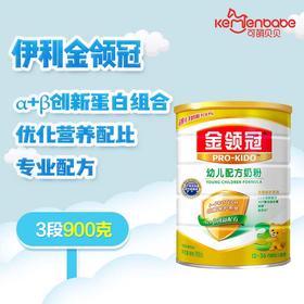 伊利金领冠3段1-3岁幼儿配方宝宝奶粉900g