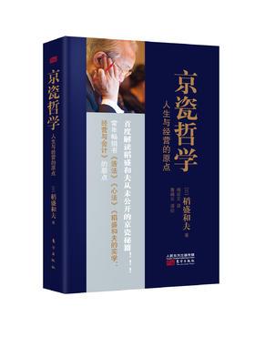 《京瓷哲学》(平装定制版)稻盛和夫代表作