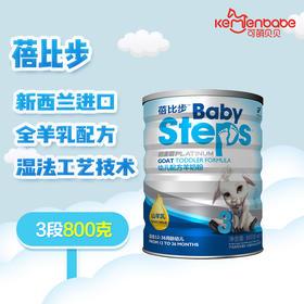 蓓比步原装进口新西兰羊奶粉婴儿配方3段800g铂金装