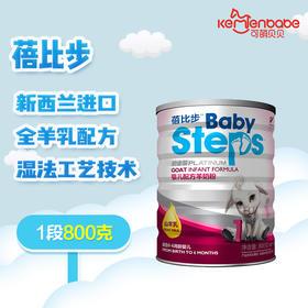 蓓比步原装进口新西兰羊奶粉婴儿配方1段800g铂金装