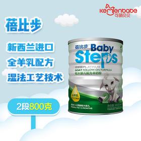 蓓比步原装进口新西兰羊奶粉婴儿配方2段800g铂金装新品