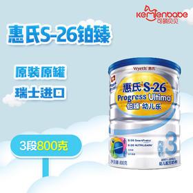 惠氏铂臻3段800g克三段婴幼儿奶粉原装进口