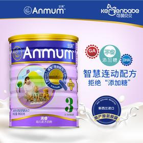 满睿婴幼儿奶粉3段900g罐装新西兰正品原装1-3岁
