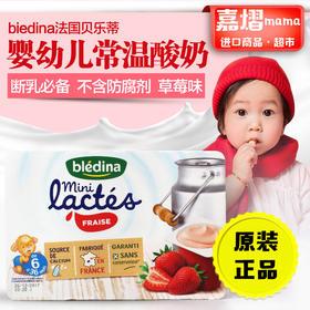 法国进口达能Bledina贝乐蒂婴儿酸奶