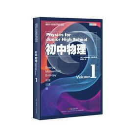 德国卡尔斯鲁厄物理课程 初中物理1 能量 动量 熵(汉英双语版)(KPK)