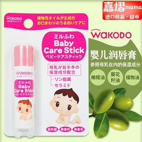日本进口wakodo和光堂婴儿唇膏 宝宝保湿润唇膏儿童天然护唇膏