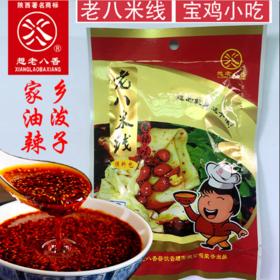 陕西宝鸡老八米线料 涮菜料 麻辣烫料买6袋送2袋土豆粉