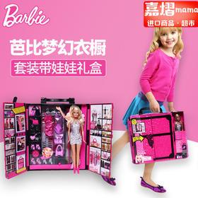 Barbie芭比娃娃套装玩具礼物