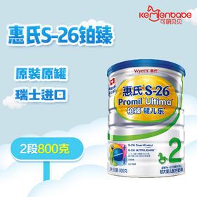 惠氏铂臻2段800g克健儿乐二段婴儿奶粉罐装瑞士进口