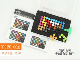 【特价秒杀】韩国益智珠子拼图限量抢购!