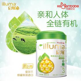 惠氏启赋有机3段900g*1罐 1-3岁幼儿配方奶粉
