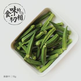食味的初相 低温油浴的黄秋葵干 70g