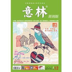 意林原创版 2017年12月 励志的心灵鸡汤 实用的学习指南