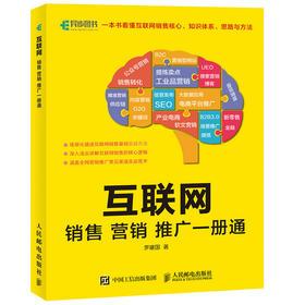 互联网销售营销推广一册通 营销书籍 教你看懂互联网销售核心 网络经济时代微信电商平台价值变现 电子商务实战书籍