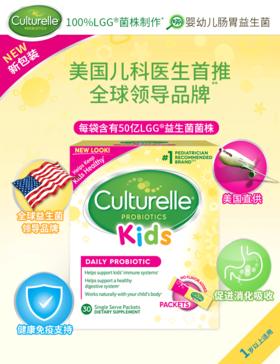 culturelle 康萃乐儿童肠胃补助益生菌粉30袋 不含乳糖不含过敏源