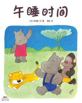 蒲蒲兰绘本馆官方微店:午睡时间——于轻松幽默中描绘儿童心理、于温情安心中传达尊重儿童的理念