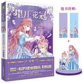 意林小小姐 星月花冠3花都幽灵 淑女文学馆系列 随书附赠精美书签 星愿大陆 姊妹篇 少女的勇气之书
