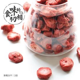 鲜草莓无损冻干小包装(三包入) 25gX3  FX