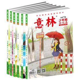 意林少年版合订本 总第68-73卷(2017.01-18) 共6本套装 学生课外阅读