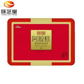 咏芝堂阿胶糕 传统口味500g 保鲜盒包装