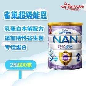 雀巢超级能恩2段婴儿奶粉800g克德国原装进口