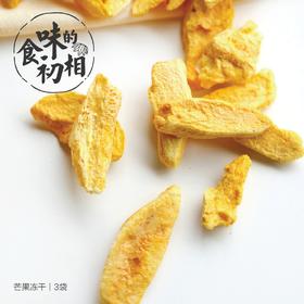 食味的初相 鲜芒果无损冻干 不伤脾胃 迅速补充维生素 三包入 25gX3