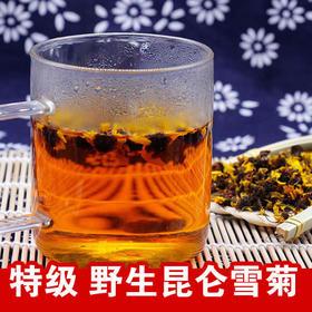 """[优选]昆仑雪菊--雪域高原的""""茶中贵族""""  改善三高  保健必备 2瓶装"""