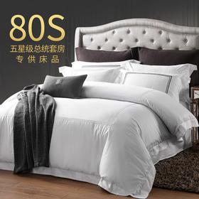 五星级酒店总统套房床上用品全棉纯棉80S纯色双人床单六件套