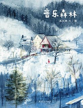 蒲蒲兰绘本馆官方微店:音乐森林——一个温暖的故事,亲近自然,开拓想象力