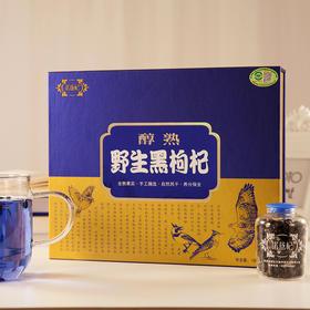 诺蓝杞 青海柴达木天然野生黑果枸杞醇熟礼盒180g