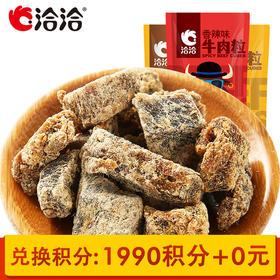 【积分换购】洽洽Sale牛肉粒100g*1袋 风味五香&香辣牛肉粒