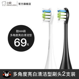 多角度亮白清洁型刷头(适用于熊本熊系列电动牙刷)