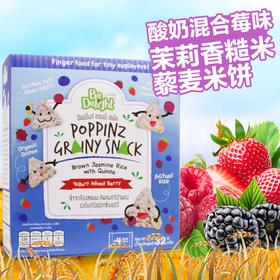 【3口味3盒装】泰国进口迪莱特茉莉香藜麦米饼32g*3盒